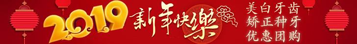 玉林南方口腔2019年元旦团购预约优惠套餐